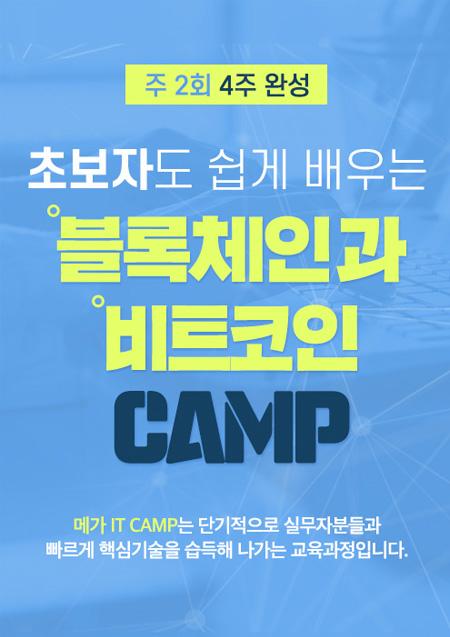 블록체인과 비트코인 캠프