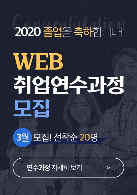 웹 취업연수과정 모집